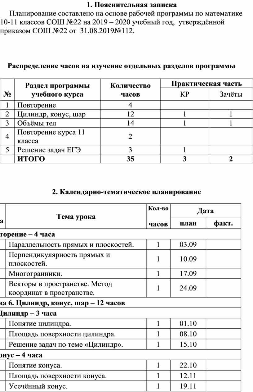 Пояснительная записка Планирование составлено на основе рабочей программы по математике 10-11 классов