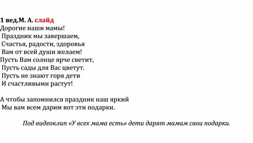 М. А. слайд Дорогие наши мамы!