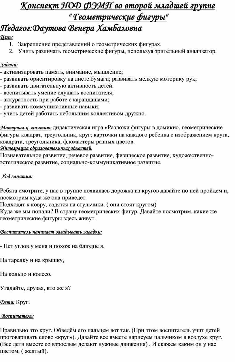"Конспект НОД ФЭМП во второй младшей группе """