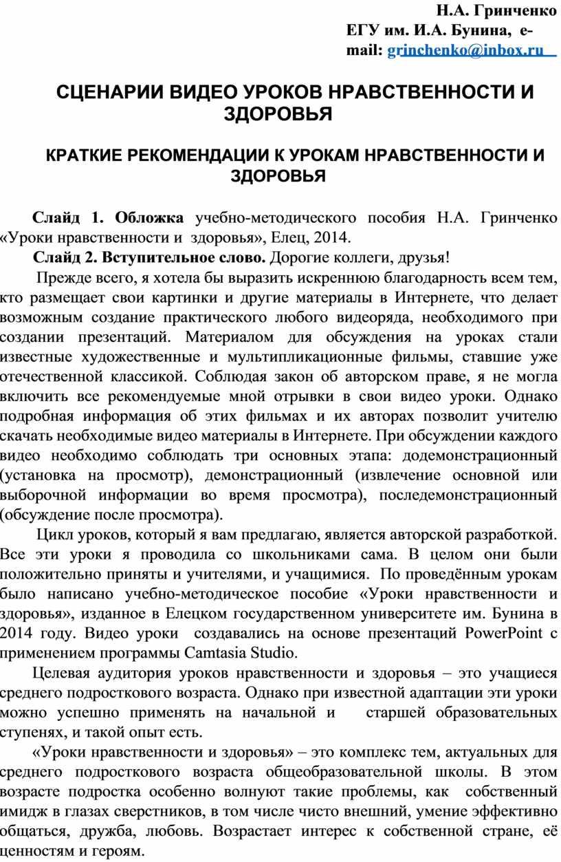 Н.А. Гринченко ЕГУ им. И.А. Бунина, e-mail: grinchenko@inbox