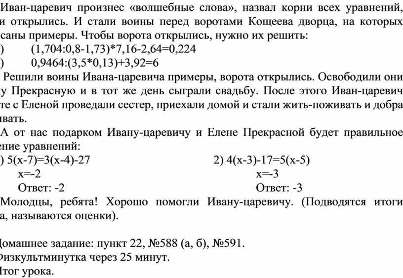 Иван-царевич произнес «волшебные слова», назвал корни всех уравнений, двери открылись