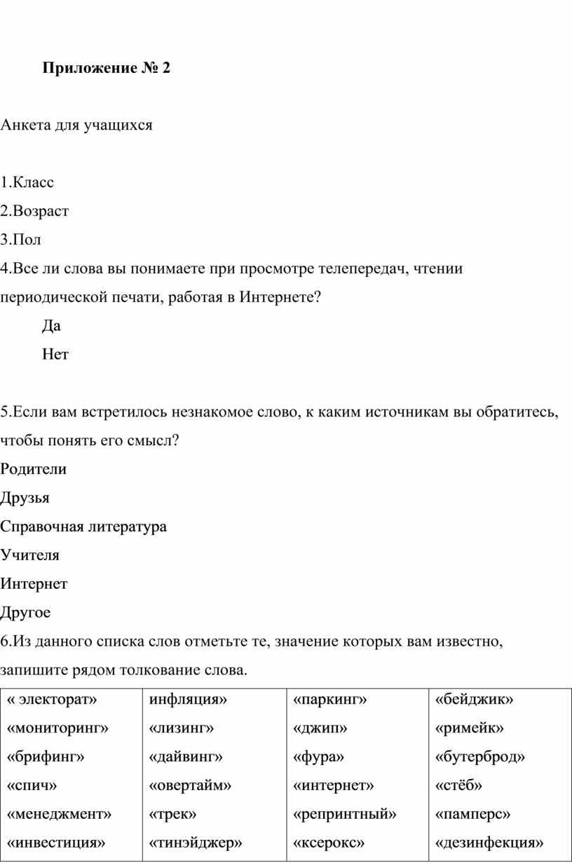 Приложение № 2 Анкета для учащихся 1