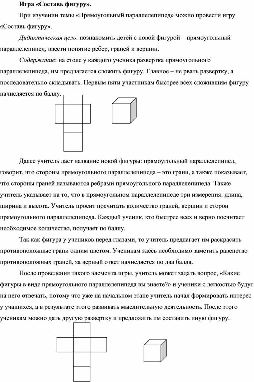 Игра «Составь фигуру». При изучении темы «Прямоугольный параллелепипед» можно провести игру «Составь фигуру»