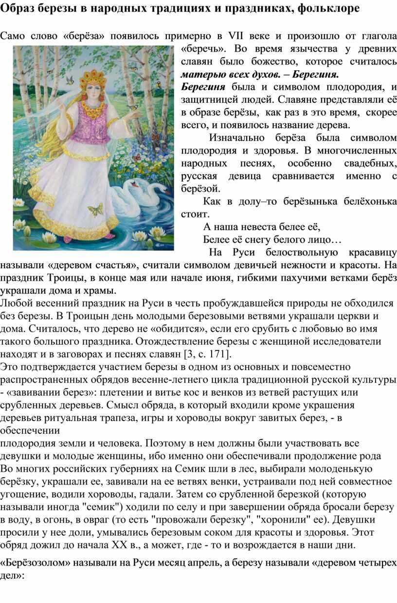 Образ березы в народных традициях и праздниках, фольклоре