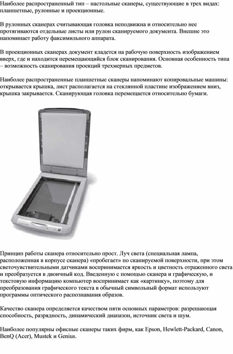 Наиболее распространенный тип – настольные сканеры, существующие в трех видах: планшетные, рулонные и проекционные