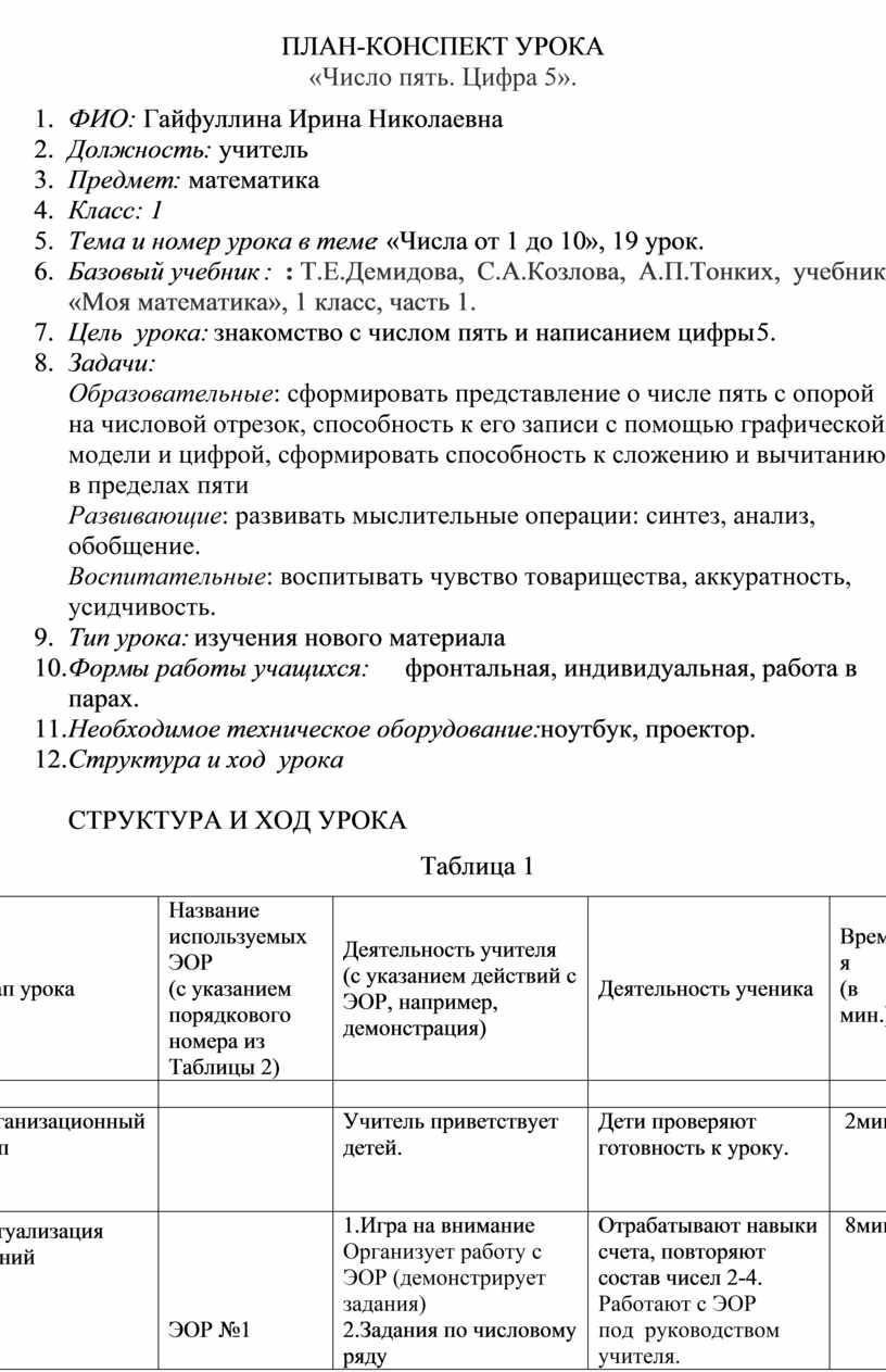 ПЛАН-КОНСПЕКТ УРОКА «Число пять
