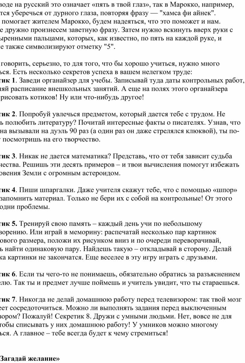 В переводе на русский это означает «пять в твой глаз», так в