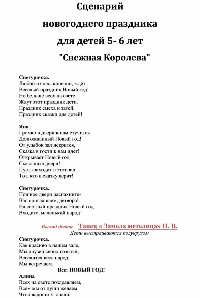 """Сценарий новогоднего праздника для детей 5- 6 лет """"Снежная"""