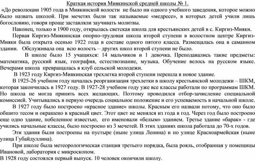 Краткая история Миякинской средней школы № 1