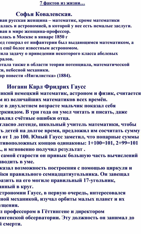Софья Ковалевская. 1)Первая русская женщина – математик, кроме математики занималась и астрономией, в которой у нее есть немалые заслуги