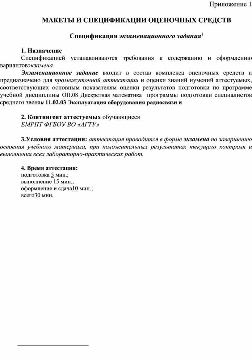 Приложение 1 МАКЕТЫ И СПЕЦИФИКАЦИИ