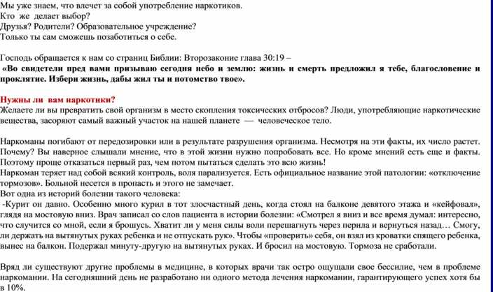 """Методическая разработка: устный журнал """"Наркомания- бич нашего времени"""""""