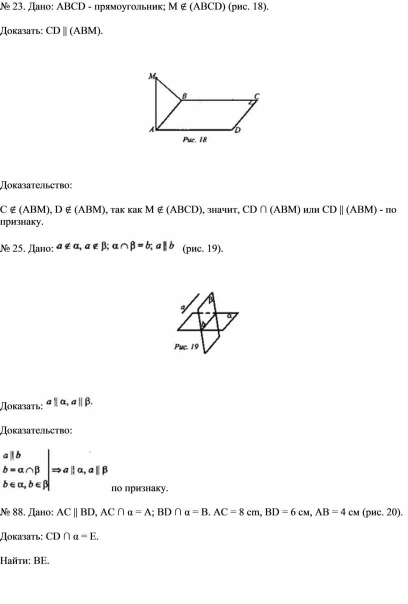 Дано: ABCD - прямоугольник;