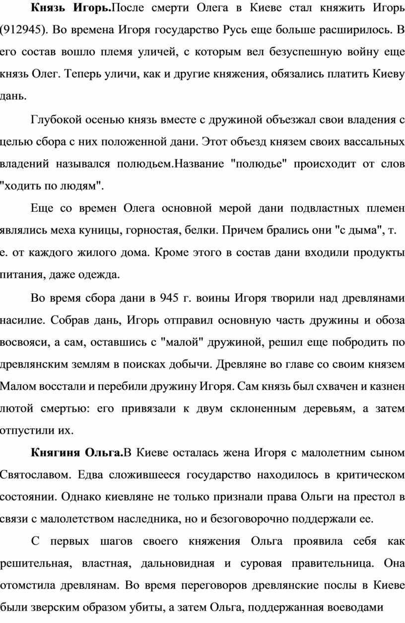 Князь Игорь. После смерти Олега в