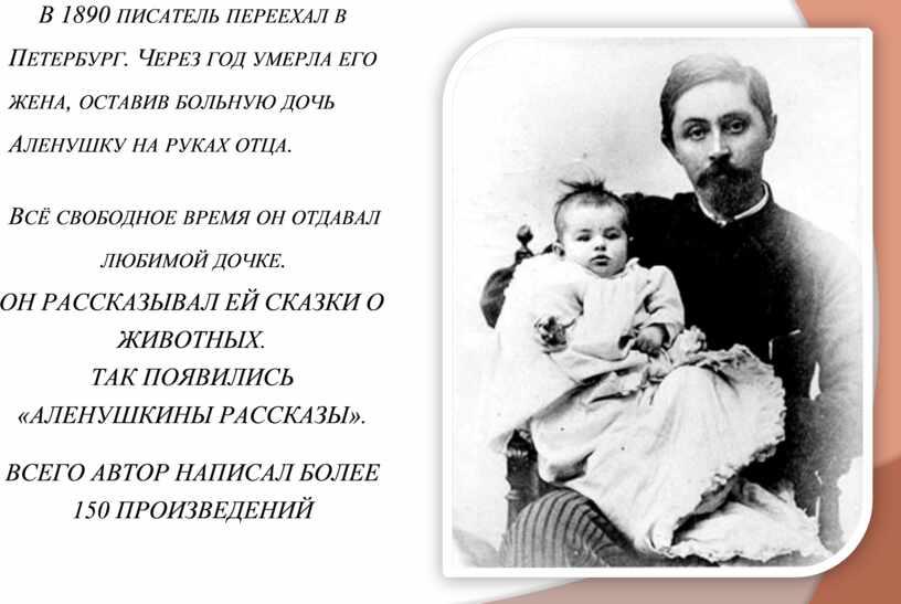 В 1890 ПИСАТЕЛЬ ПЕРЕЕХАЛ В