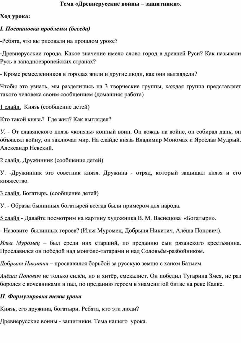 Тема «Древнерусские воины – защитники»