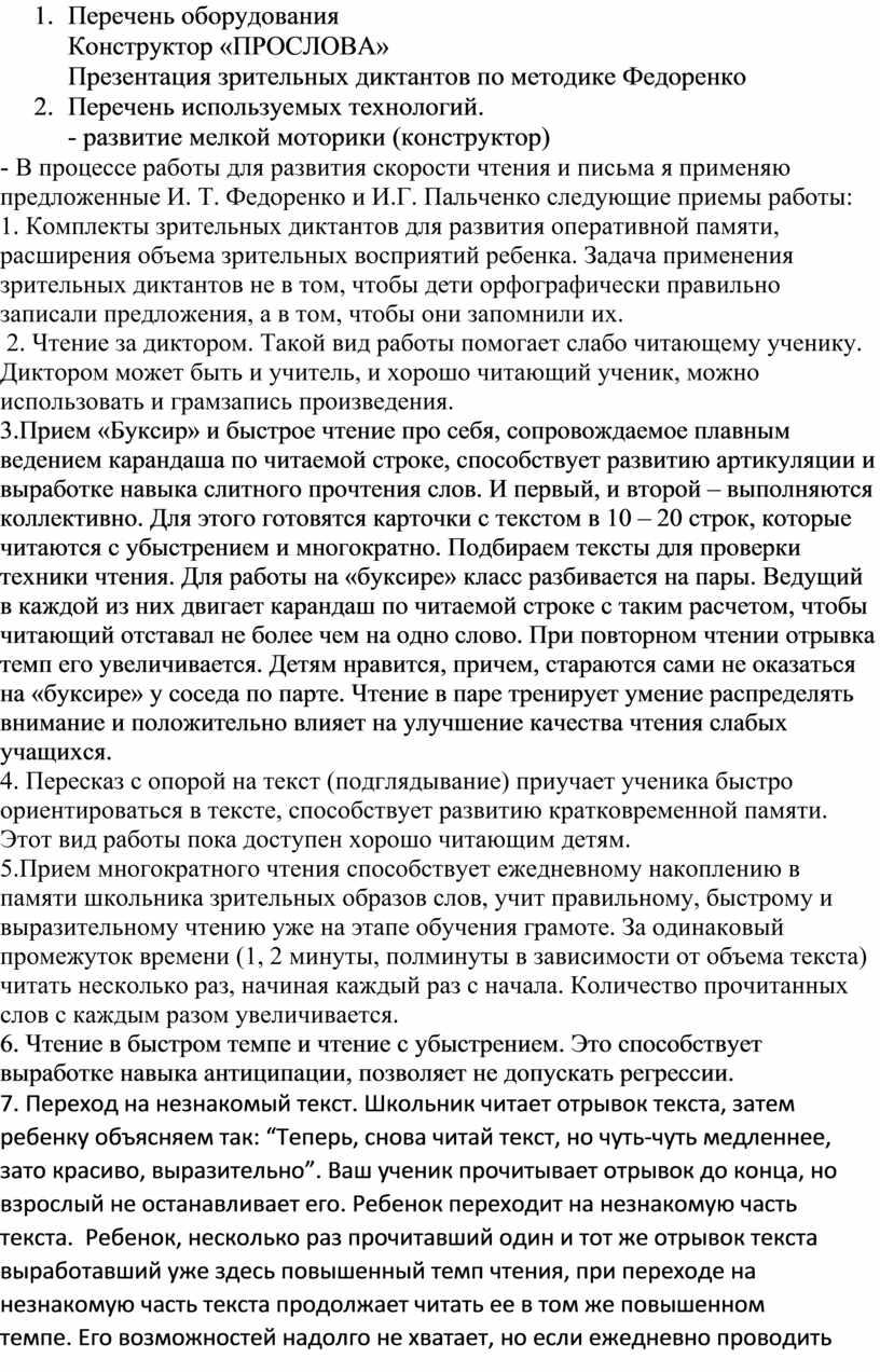 Перечень оборудования Конструктор «ПРОСЛОВА»