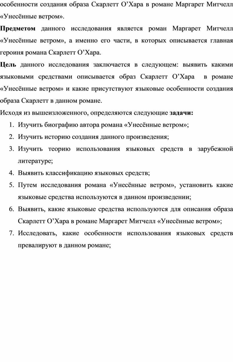 Скарлетт О'Хара в романе Маргарет
