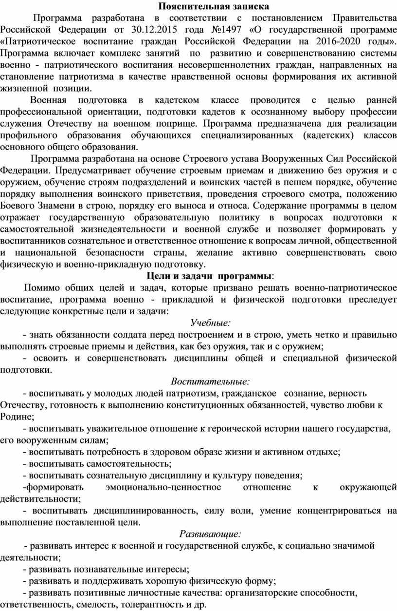 Пояснительная записка Программа разработана в соответствии с постановлением
