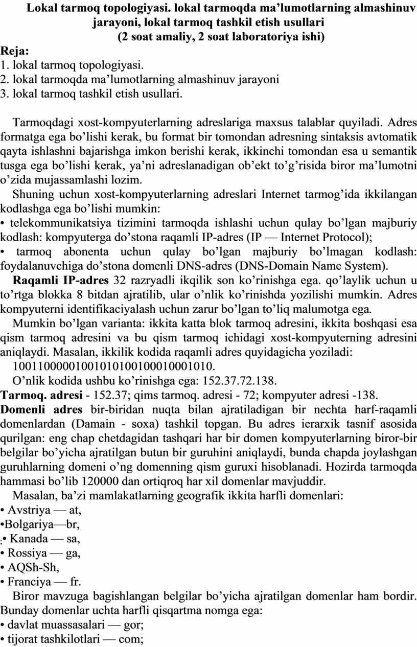 Lokal tarmoq topologiyasi. lokal tarmoqda ma'lumotlarning almashinuv jarayoni, lokal tarmoq tashkil etish usullari (2 soat amaliy, 2 soat laboratoriya ishi)