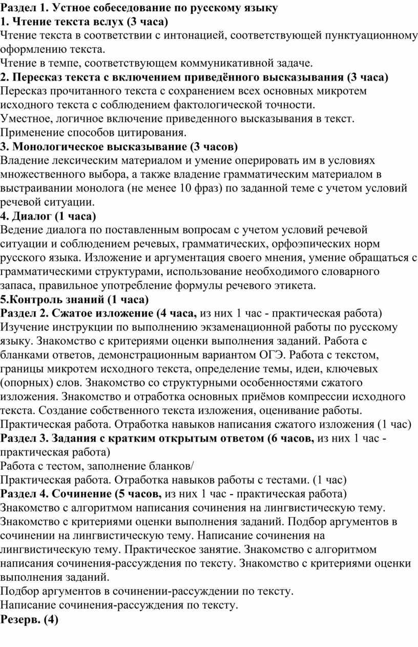 Раздел 1. Устное собеседование по русскому языку 1