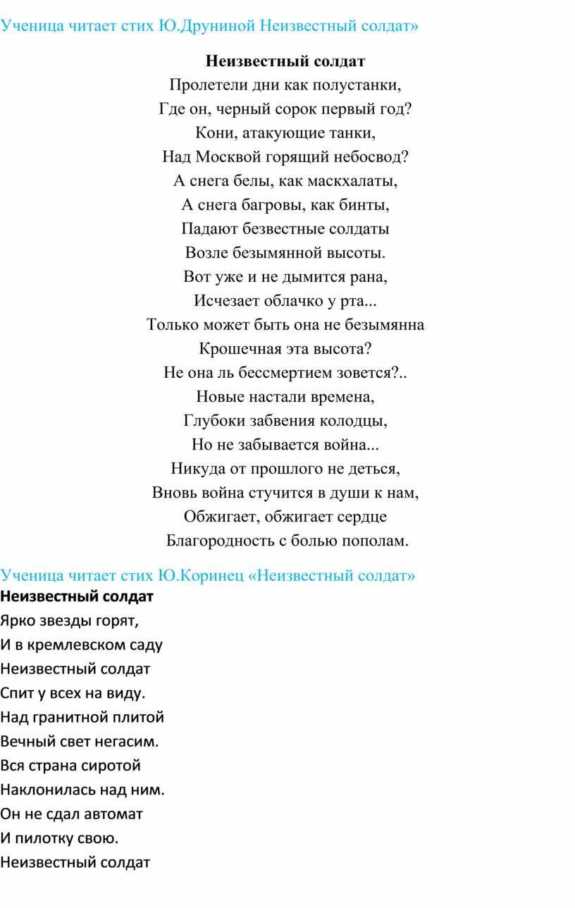 Ученица читает стих Ю.Друниной