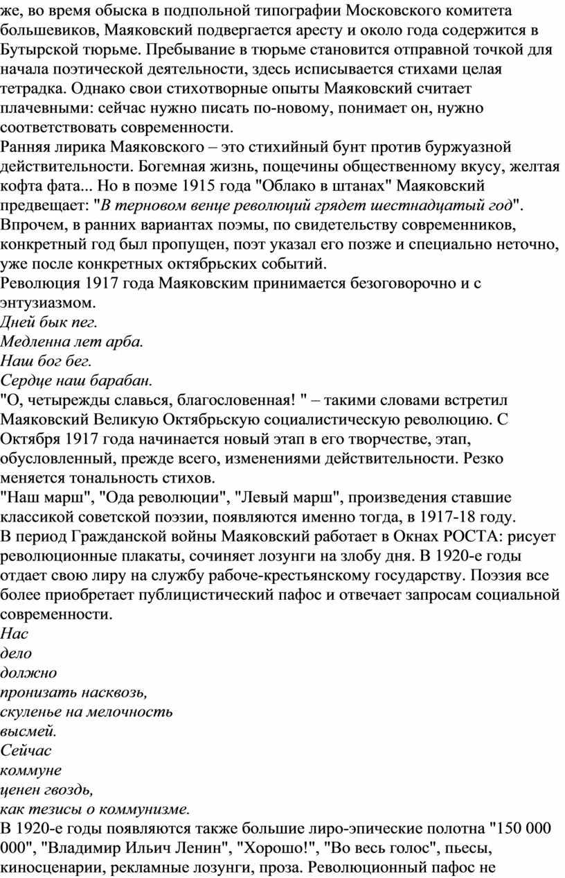 Московского комитета большевиков,