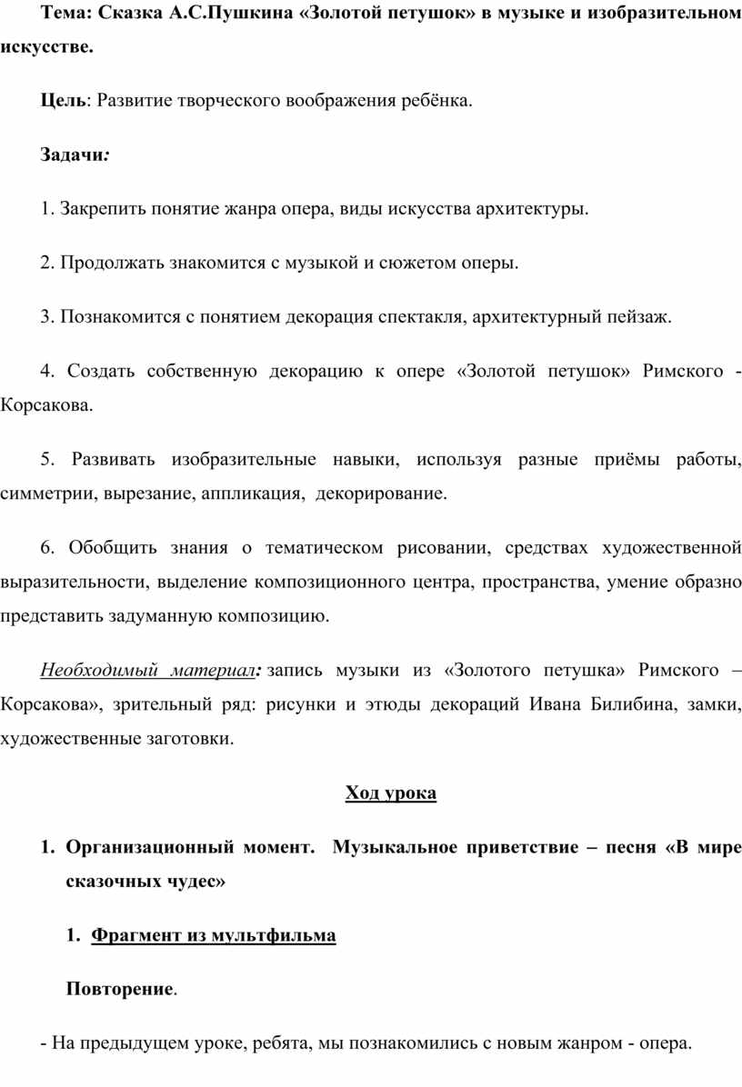 Тема: Сказка А.С.Пушкина «Золотой петушок» в музыке и изобразительном искусстве