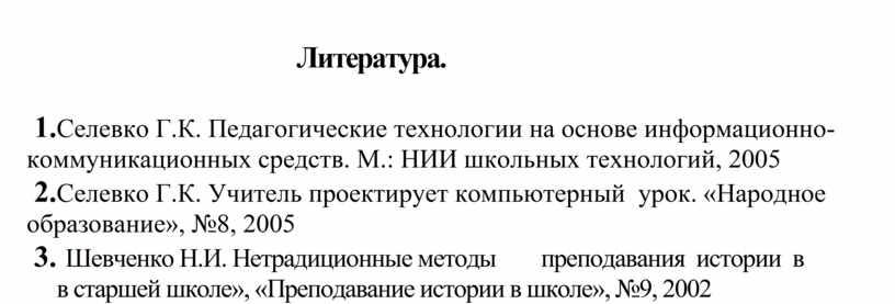 Литература. 1. Селевко Г