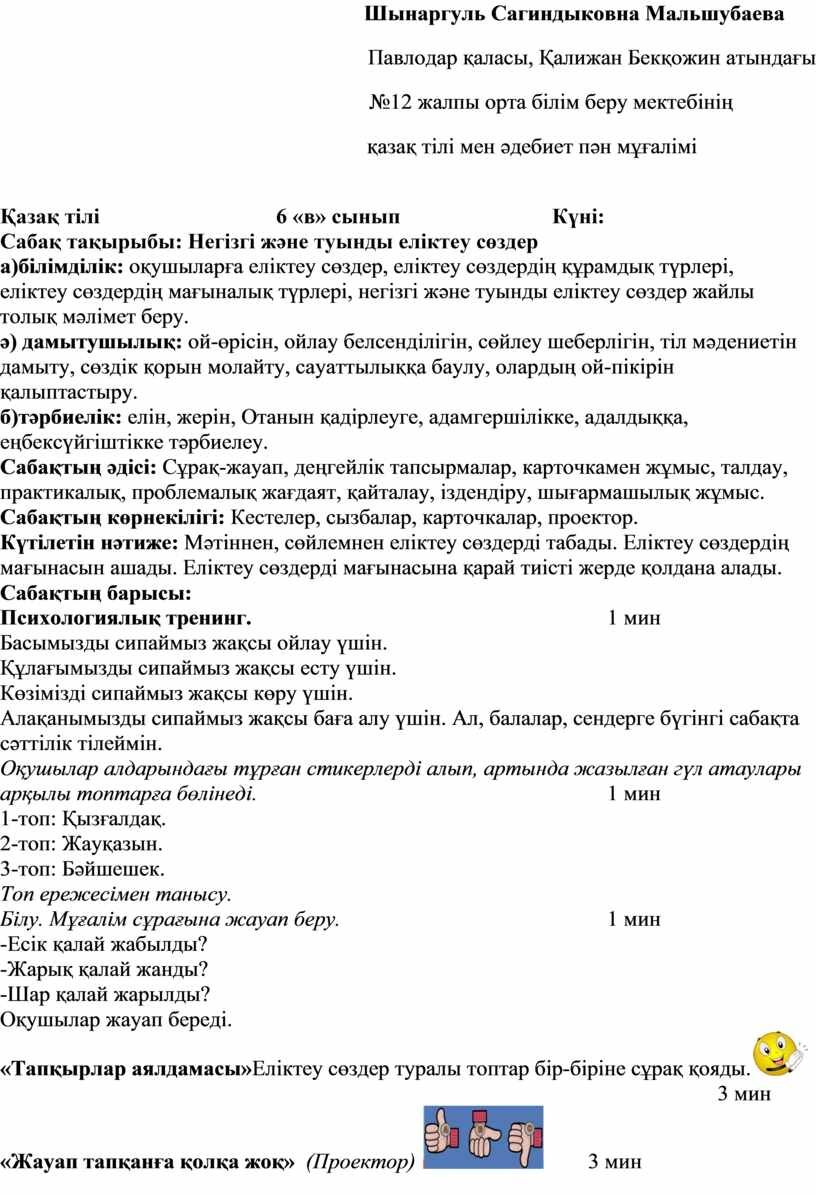 Шынаргуль Сагиндыковна Мальшубаева