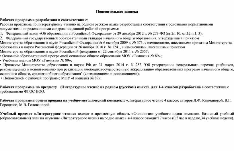 Пояснительная записка Рабочая программа разработана в соответствии с :