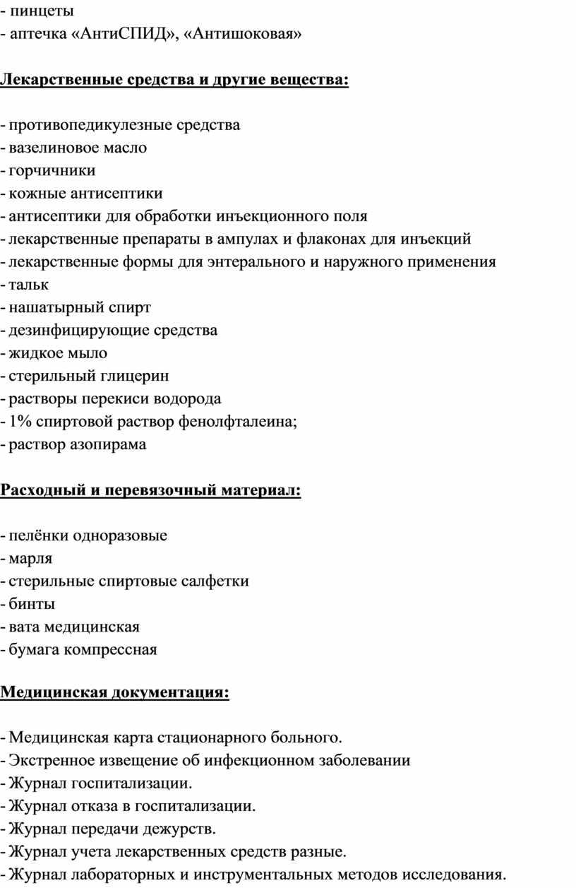 АнтиСПИД», «Антишоковая» Лекарственные средства и другие вещества:  противопедикулезные средства  вазелиновое масло  горчичники  кожные антисептики  антисептики для обработки инъекционного поля …