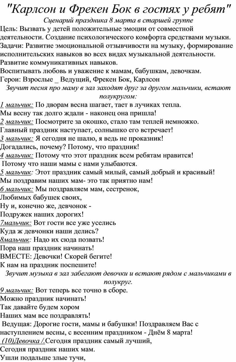 """Карлсон и Фрекен Бок в гостях у ребят"""""""