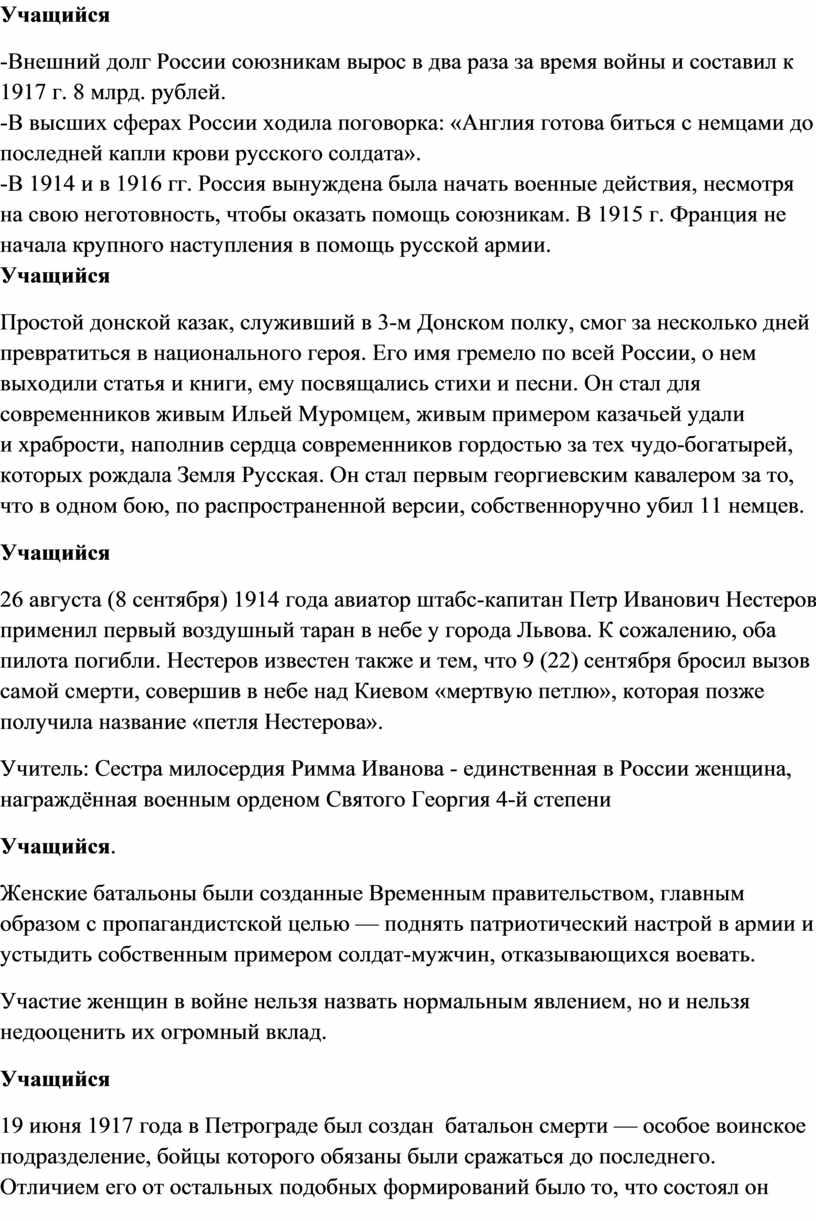 Учащийся -Внешний долг России союзникам вырос в два раза за время войны и составил к 1917 г