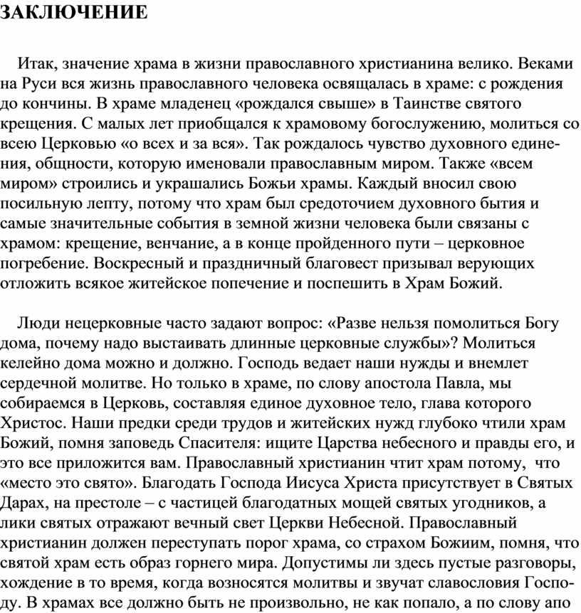 ЗАКЛЮЧЕНИЕ Итак, значение храма в жизни православного христианина велико
