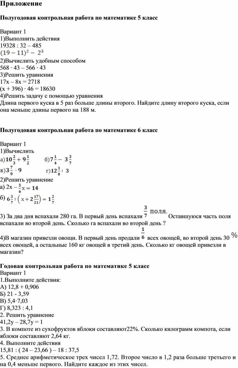 Приложение Полугодовая контрольная работа по математике 5 класс