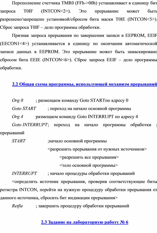 Переполнение счетчика TMR0 (