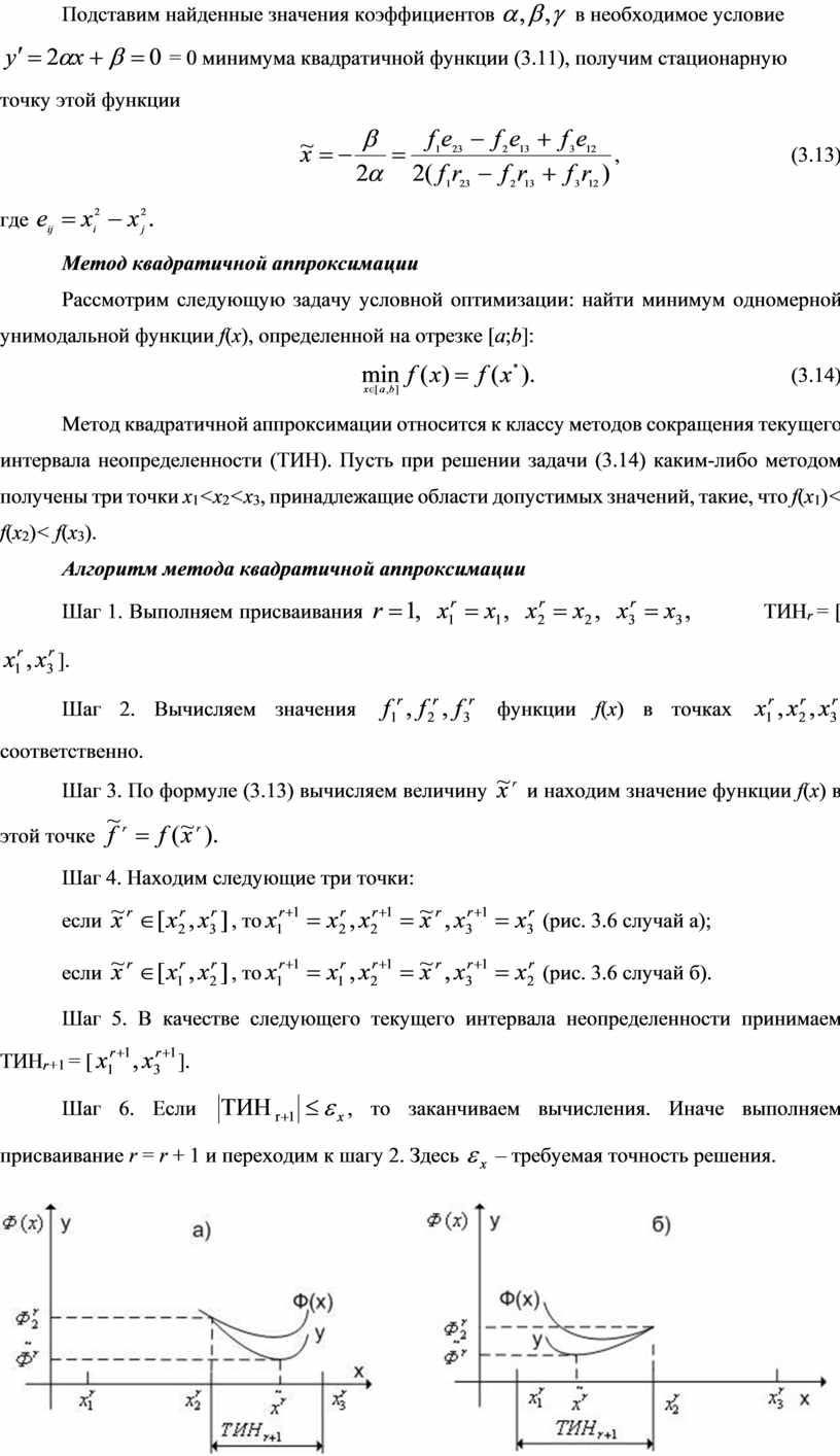 Подставим найденные значения коэффициентов в необходимое условие = 0 минимума квадратичной функции (3