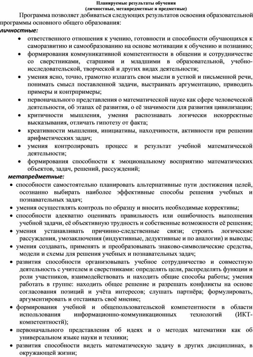 Планируемые результаты обучения (личностные, метапредметные и предметные)
