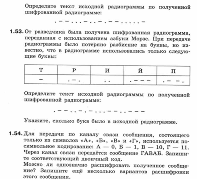 Двоичное кодирование.docx