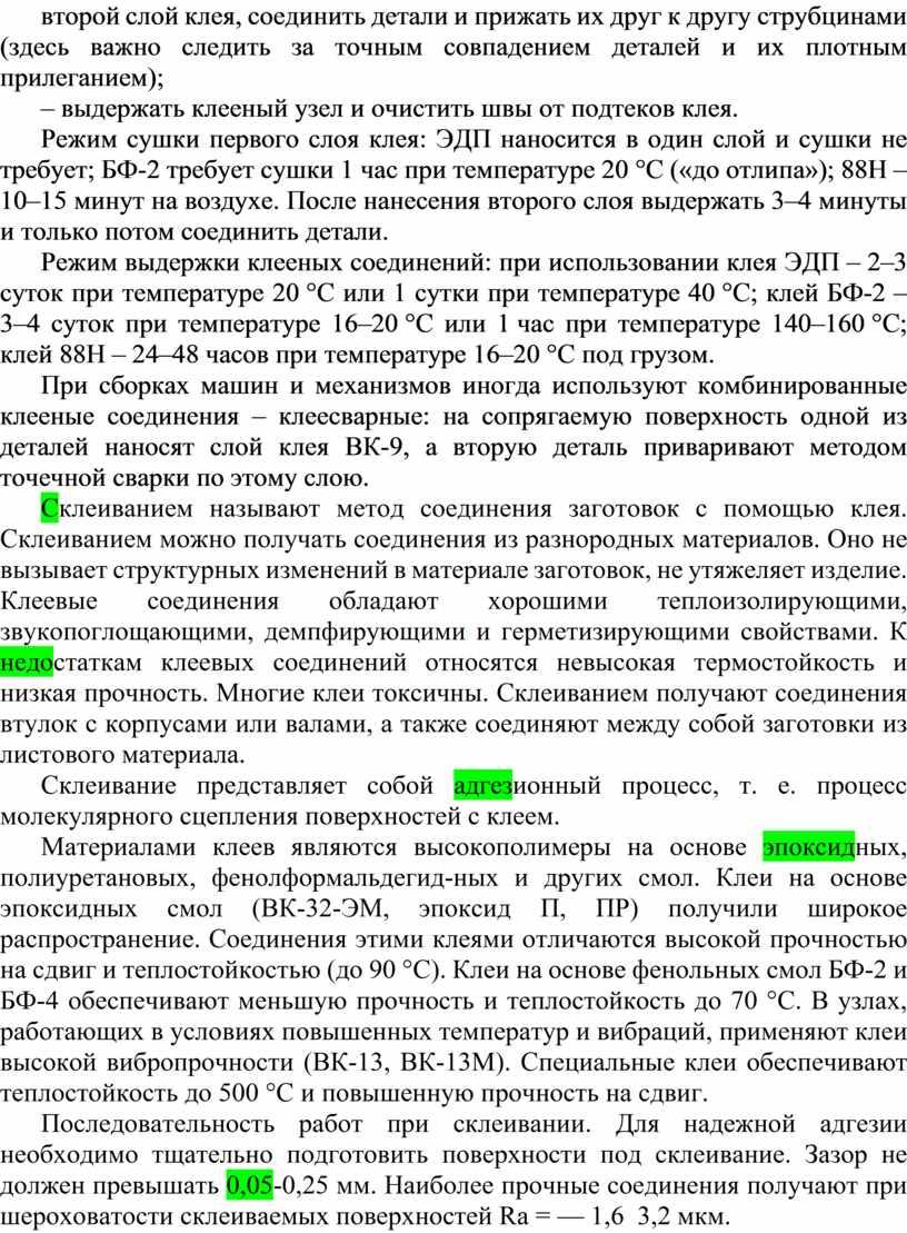 Режим сушки первого слоя клея: