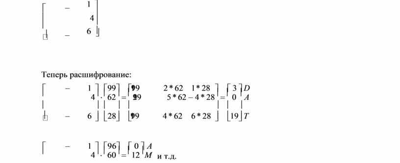 Теперь расшифрование: é - 1 ù é 9 9 ù é * 1 99 2 * 62 1 * 28 ù é 3 ù