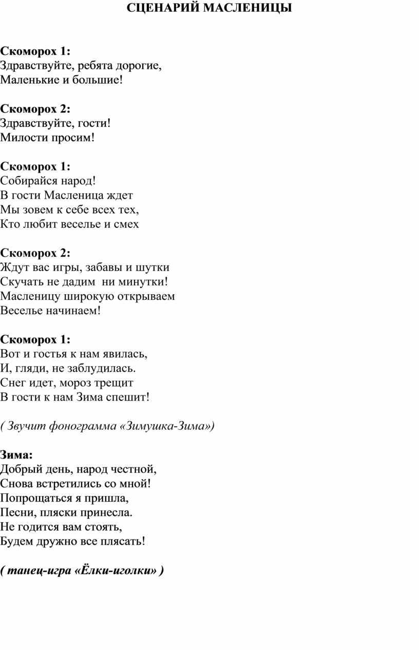 СЦЕНАРИЙ МАСЛЕНИЦЫ Скоморох 1: