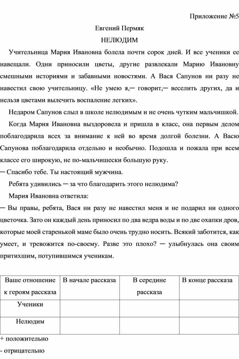 Приложение №5 Евгений Пермяк