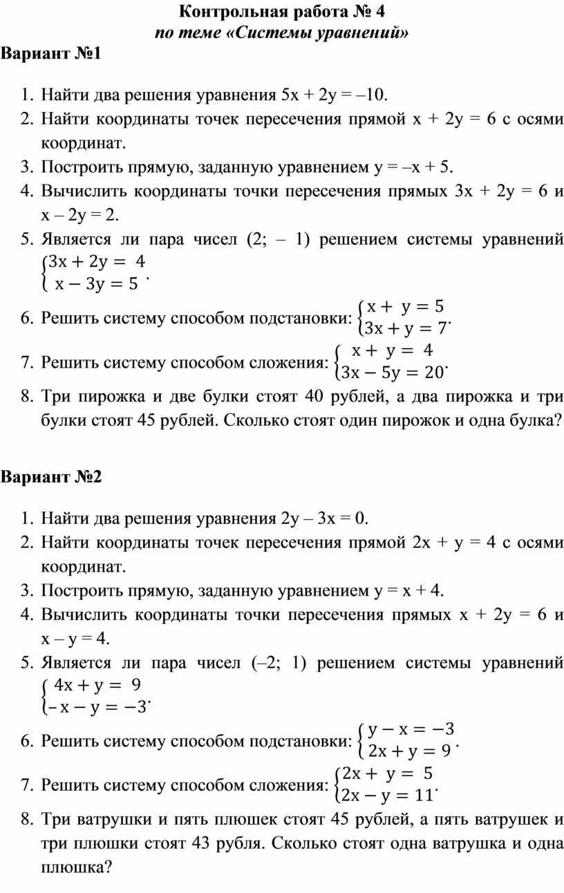 Контрольная работа № 4 по теме «Системы уравнений»
