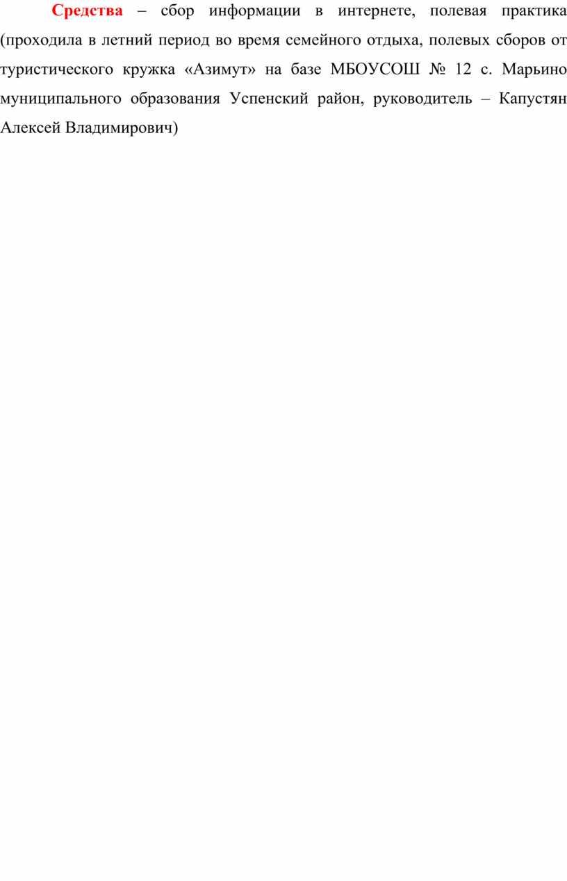 Средства – сбор информации в интернете, полевая практика (проходила в летний период во время семейного отдыха, полевых сборов от туристического кружка «Азимут» на базе