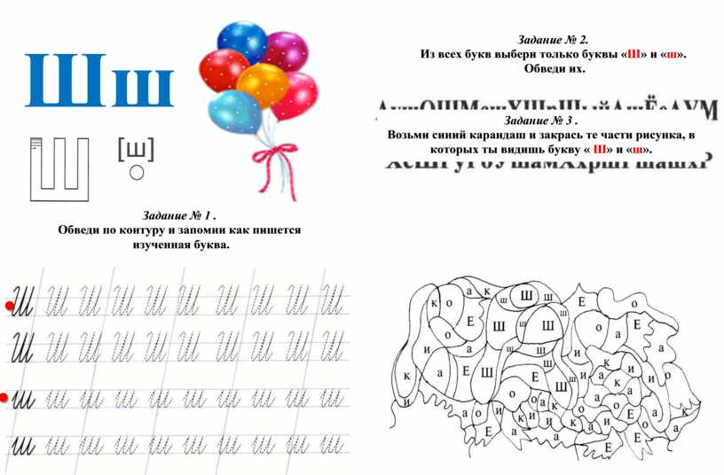 """"""" Развивающие прописи для детей с ОВЗ"""""""