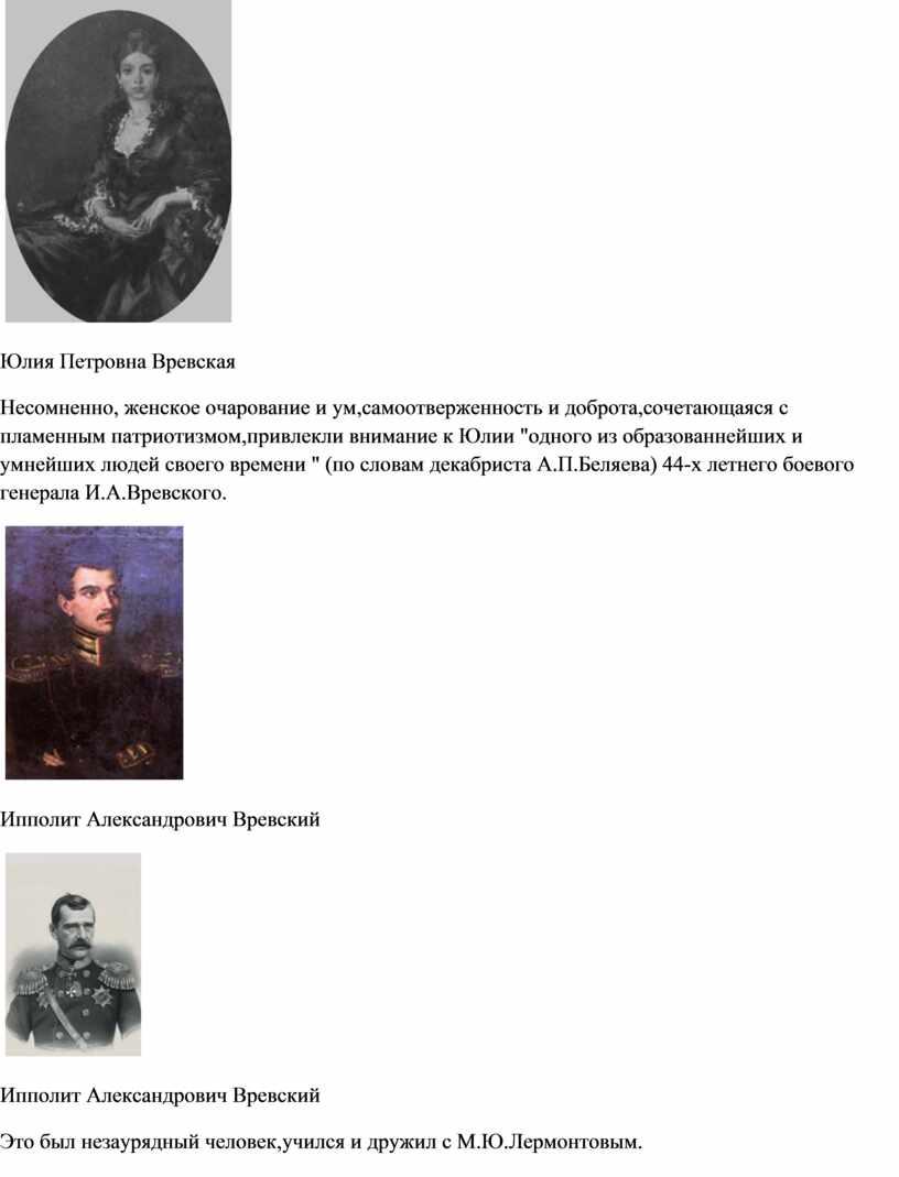 Юлия Петровна Вревская Несомненно, женское очарование и ум,самоотверженность и доброта,сочетающаяся с пламенным патриотизмом,привлекли внимание к