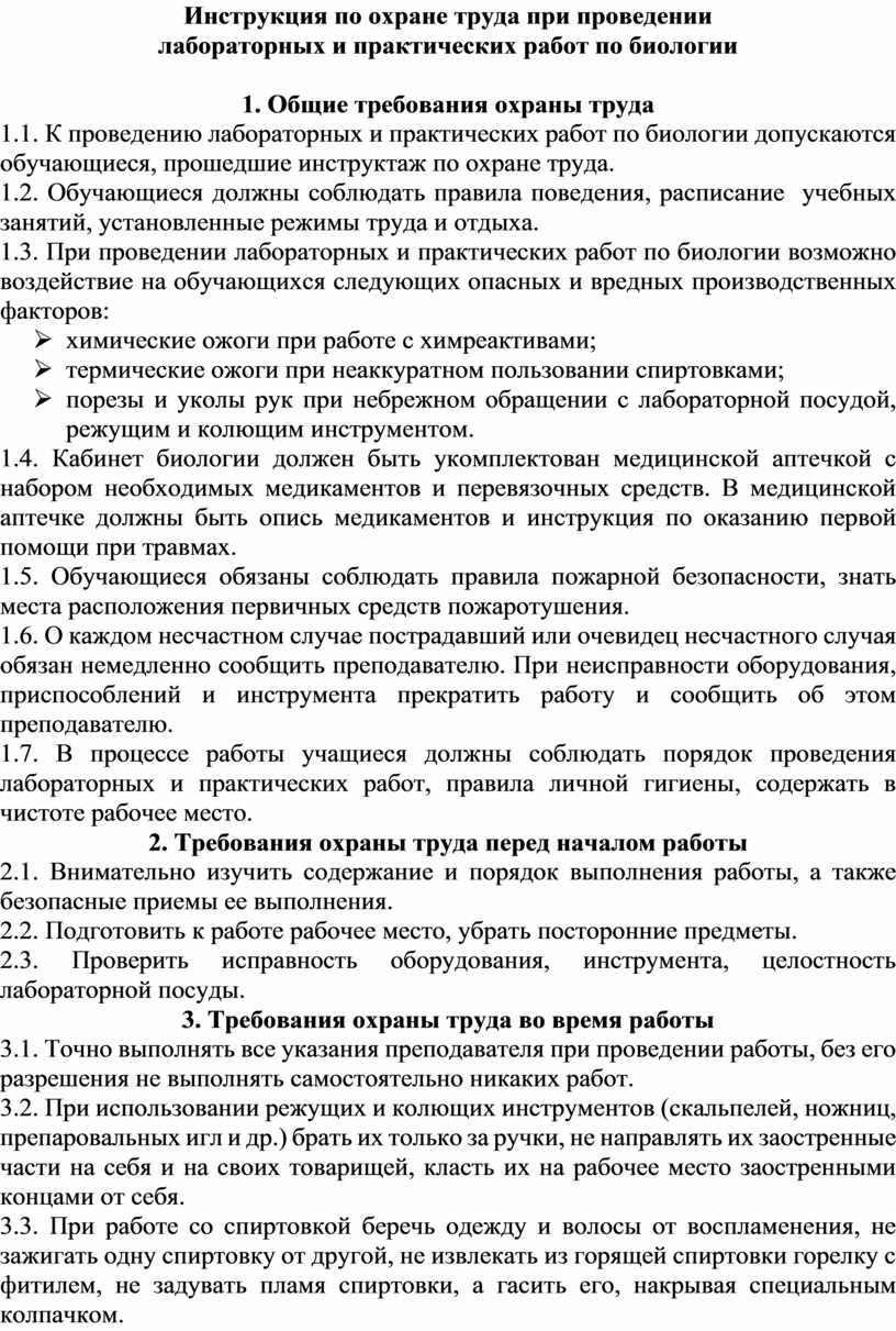 Инструкция по охране труда при проведении лабораторных и практических работ по биологии 1