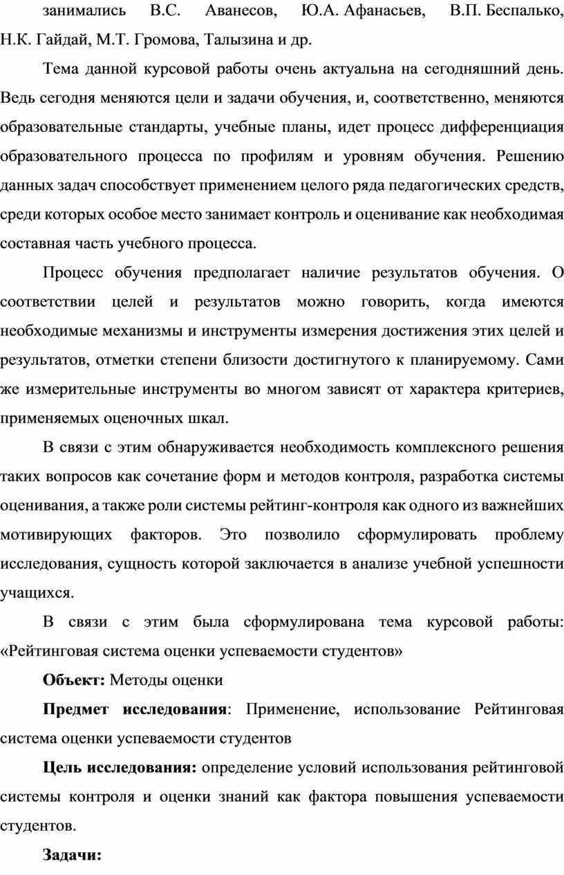 B.C. Аванесов, Ю.А. Афанасьев,